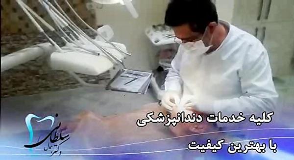 کلینیک دندانپزشکی دکتر جمال سلطانی